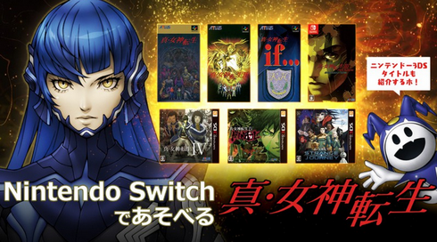 【朗報】「真・女神転生5」発売まであと1か月。 Switchで遊べる「メガテン」シリーズ作をご紹介