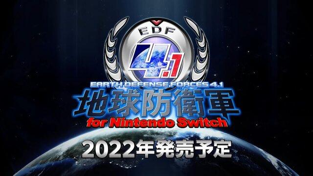【2022年発売】「地球防衛軍4.1 Switch」が楽しみな奴ちょっとこい