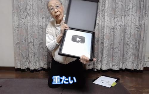 【祝】90歳のゲーム配信おばあちゃん、YouTubeから銀の盾をもらう