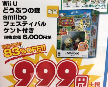 【悲報】 酷評だった「どうぶつの森 amiiboフェスティバル(amiibo2体同梱)」 新品が999円に暴落投げ売り状態に
