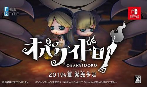 【朗報】Switch用専用ソフト「オバケイドロ!」の出荷・DL数が10万本を突破