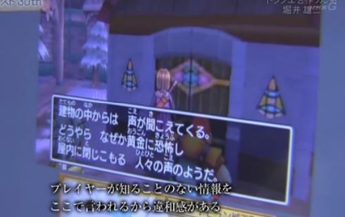 スクエニスタッフ「ここはわざと迷うように作ってるんですよ」堀井雄三「なるほど」