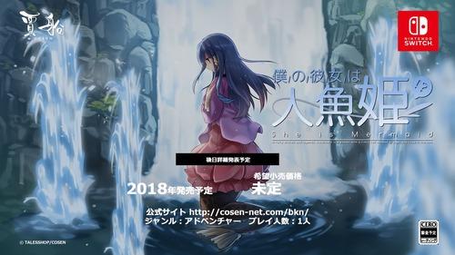賈船よりSwitch向けビジュアルノベルシリーズ『僕の彼女は人魚姫!?』『キツネがボクを待っている。』発表きたあああぁぁぁっ!!