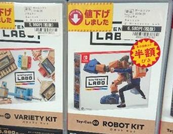 【衝撃】ニンテンドーラボ、まさかの半額!?