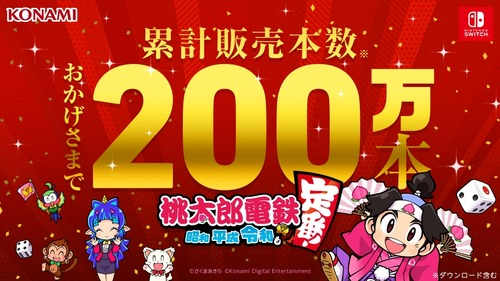 【大人気】Switch「桃鉄令和」、累計販売本数200万本突破!!