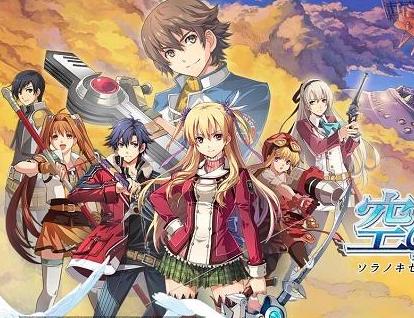 【朗報】日本ファルコム、「軌跡」シリーズの最新作やPS4向けに「:改」シリーズの展開を明らかに