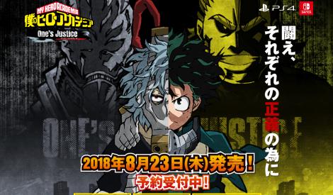 "Switch/PS4 「僕のヒーローアカデミア One's Justice」 キャラクターCM ""爆豪編""が公開!"