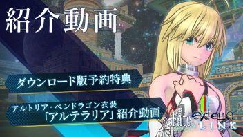 PS4/PSV「Fate/EXTELLA LINK」DL版予約特典衣装紹介映像が公開