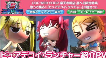 PS4「地球防衛軍5」 店舗限定特典『ピュアデコイ・ランチャー』紹介PVが公開!