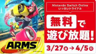 【速報】「ARMS」のいっせいトライアルが開始!【4月5日まで】