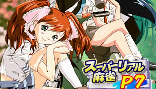 【朗報】Switch「スーパーリアル麻雀P7」が6/13発売決定! アーケード版の動画も収録!!