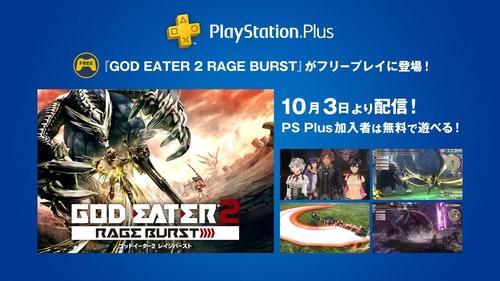 【朗報】10月フリープレイに「GOD EATER 2 RAGE BURST」サプライズ発表