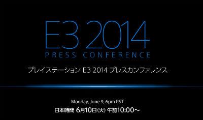 E3ソニーカンファレンス開幕!! 「Destiny」同梱の白いPS4発表!9月9日発売!ベータが7月17日、PS先行リリース決定 アルファは今週リリース