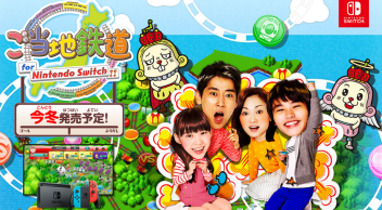 「ご当地鉄道 for Nintendo Switch !!」ワッキー親子VSガリットチュウ 福島親子~親子対決!プレイ動画第4回(最終回)が公開!!