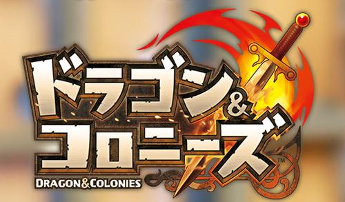 【速報】稲船敬二×レベルファイブ新作RPG「ドラゴン&コロニーズ」の公式サイトがオープン!!