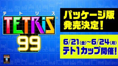 【朗報】「テトリス99」Nintendo Switch Online利用券が付いたパッケージ版発売決定!!