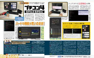 プチコン4 SmileBASIC (1)