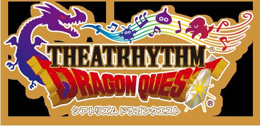 3DS「シアトリズム ドラゴンクエスト」 攻略 感想 ネタバレ バグ 街のにぎわいのコード チャレンジ解放系の位置