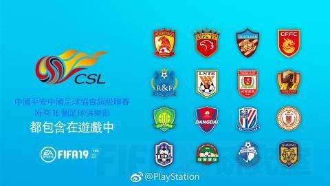 【朗報】FIFA19さん、中国リーグも新しく収録!!