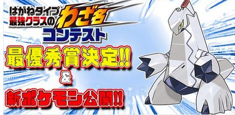 【朗報】ポケモン鋼タイプ最強技の名前が7000通の応募の中から「てっていこうせん」に決定!!
