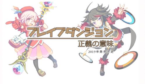 【速報】Switch『ブレイブダンジョン 正義の意味』発表!2019年発売予定