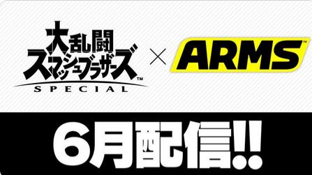 【ニンダイミニ】「スマブラSP」追加ファイター第6弾は『ARMS』より参戦!配信は6月