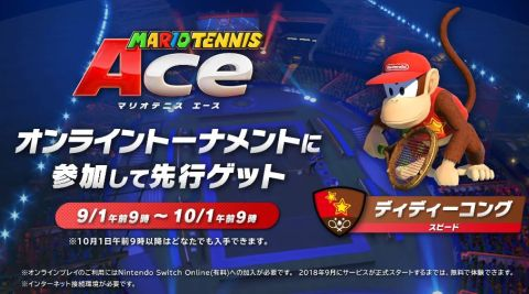 mario-tennis-aces-diddy-kong-trailer