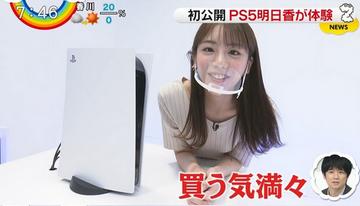 【悲報】PS5の最新映像、やばすぎる。日テレZipが公開