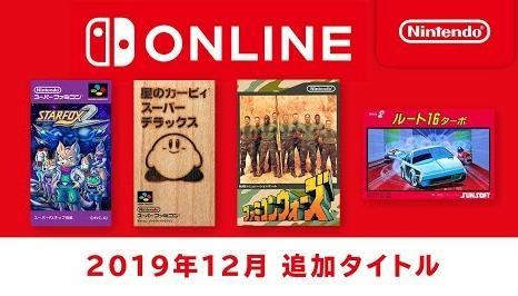 【朗報】Switchのスーパーファミコン&ファミコンにスターフォックス2など4タイトルが追加!!