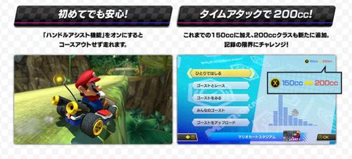 マリオカート8DX (1)
