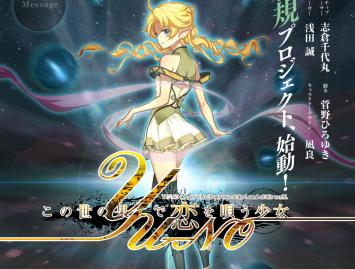「この世の果てで恋を唄う少女YU-NO」フルリメイクゲーム化プロジェクトスタート!ティザーサイトもオープン!!