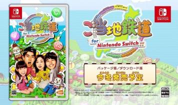 「ご当地鉄道 for Nintendo Switch !!」 公式PVが公開!!