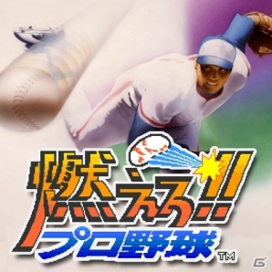 PS4「燃えろ!!プロ野球」発売決定したんだがこのグラフィックwww