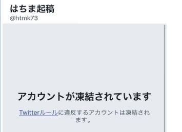 【悲報】任天堂(?)が、はちま寄稿やオレ的など大手ブログ対して著作権侵害の訴え、ツイッターを凍結させる