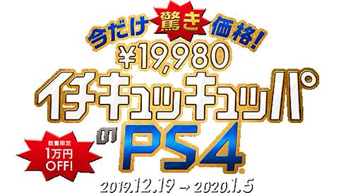 """【速報】PS4本体が19,980円で買える""""イチキュッキュッパ""""超お得セールが開始!12/19から"""