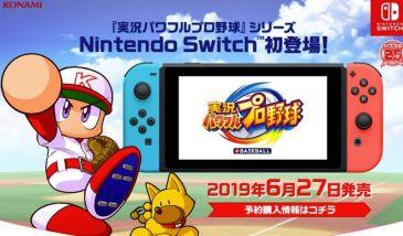 Switch「実況パワフルプロ野球」初週75505本wwwww