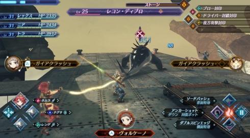 ゼノブレ2 戦闘システム (5)