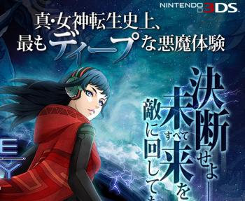 3DS「真・女神転生 ディープストレンジジャーニー」 アトラス新作発表SP2017アーカイブ動画が公開!