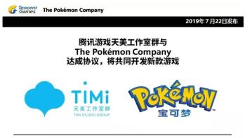 【速報】株ポケがテンセント傘下のTimi Studio Groupと新作ゲームを共同開発!!