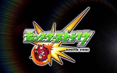ニンテンドー3DS「モンスターストライク」がヒットしそう!!