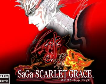 Switch/PS4「サガ スカーレット グレイス 緋色の野望」 オープニングムービーが公開!!