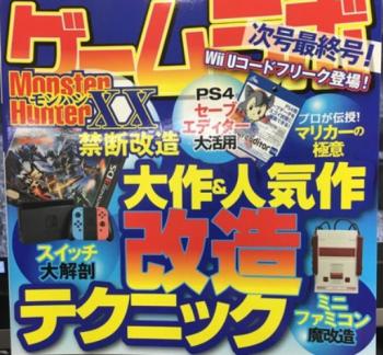【悲報】ゲーム改造雑誌「ゲームラボ」休刊  32年の歴史に幕