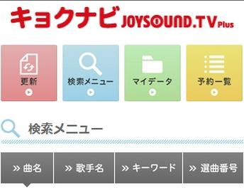 """PS4でカラオケ!「JOYSOUND.TV Plus」が12月に登場!!簡単に""""歌ってみた""""が配信できるぞーッ!!"""