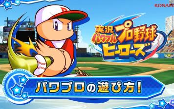 3DS「実況パワフルプロ野球 ヒーローズ」 体験版が配信開始!PV『パワプロの遊び方! 試合編』が公開