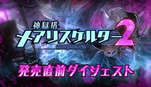PS4「神獄塔メアリスケルター2」発売直前ダイジェストムービーが公開!