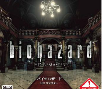 「バイオハザード HDリマスター」 最初の45分間プレイ映像が公開!