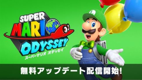 「スーパーマリオ オデッセイ」無料アップデートが配信開始!新たなミニゲーム、『ルイージのバルーンファインド』が登場!!