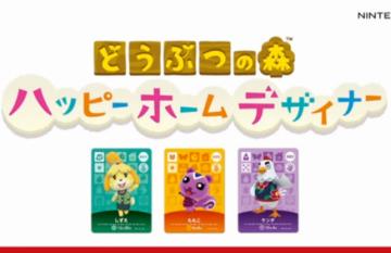 """3DS「どうぶつの森ハッピーホームデザイナー」 """"どう森""""新作が今夏登場!カード型amiiboで部屋作り!?"""