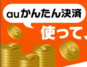 『PS Store X au』 PSNチケット5000円分が400名に当たる『auかんたん決済 導入キャンペーン』が超お得だぞ!!