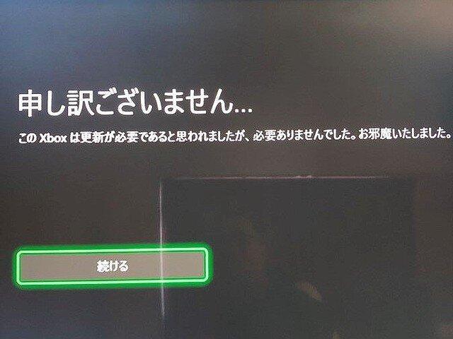 【悲報】Xbox、売れなさすぎてシステムメッセージまで低姿勢になってしまう